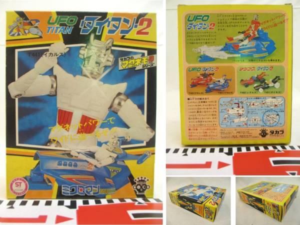 ● タカラ製 当時物 マグネット UFOタイタン2《T441》 イカルス 【日本製・箱付・未使用品】 ●