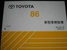 最安値★86【ZN6系】超極厚詳細解説書(2012年6月)★送料無料