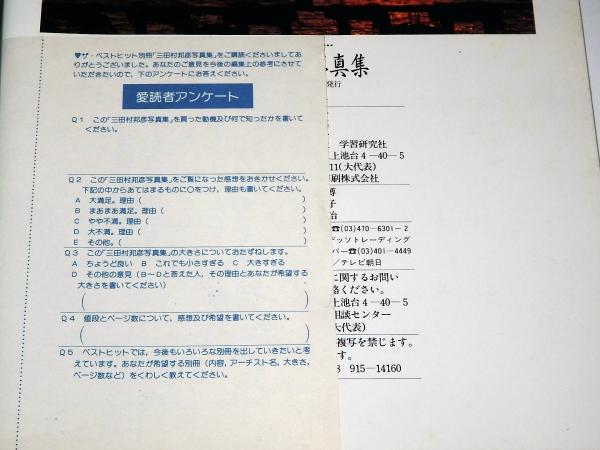 ★即決本 三田村邦彦さん写真集 僕のそばに…/必殺仕事人_画像3