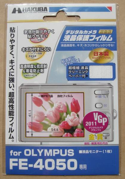OLYMPUS FE-4050用 液晶保護フィルム DGF-OFE4050