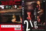 即決DVD 送料無料 21グラム 21g ショーン・ペン シャルロット・ゲンズブール ベニチオ・デル・トロ ナオミ・ワッツ