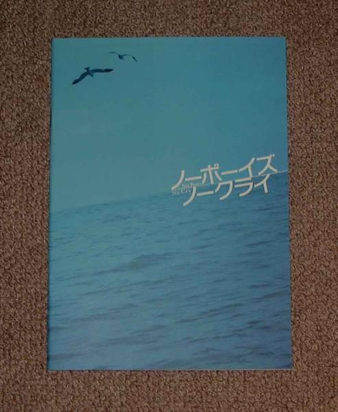 「ノーボーイズ・ノークライ」プレス:妻夫木聡/ハ・ジョンウ