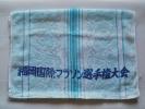 福岡国際マラソン選手権大会 記念タオル 中古品 日本陸連 レア