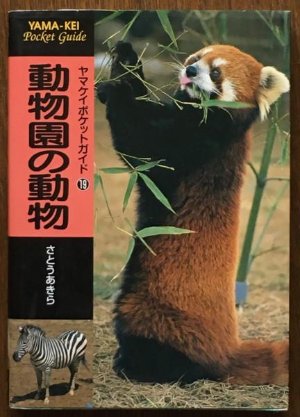 『ヤマケイポケットガイド19 動物園の動物』 さとうあきら 山と渓谷社_画像1