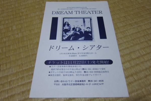 ドリーム・シアター dream theater 来日 告知 チラシ 1998 大阪 メタル プログレ