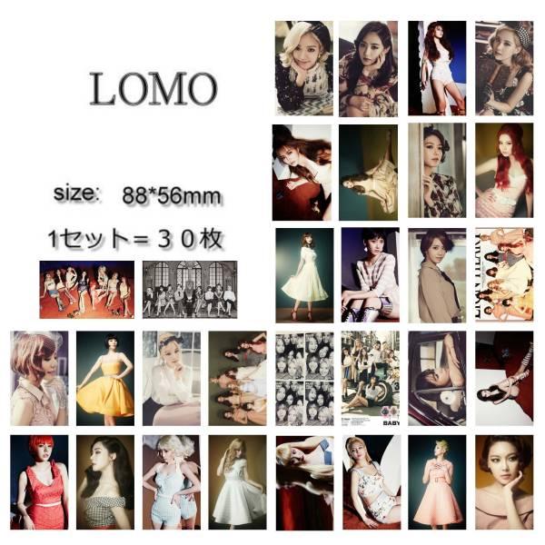 少女時代 LION HEART LOMOカード30枚
