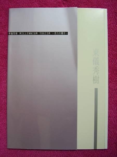 ★東儀秀樹パンフレット「MILLENNIUM TOGISM~悠久の響き~」★