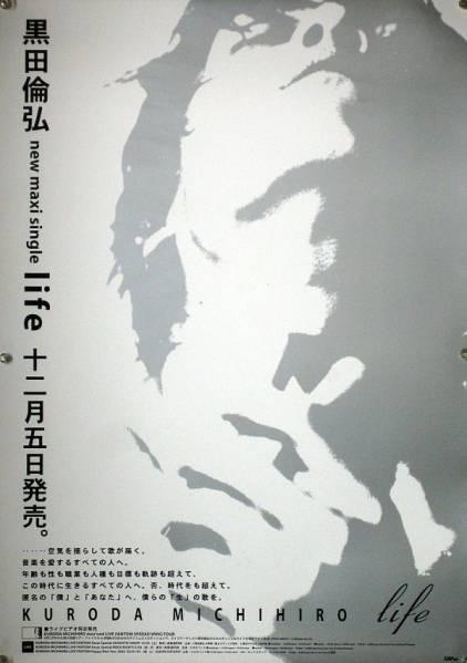 黒田倫弘 KURODA MICHIHIRO B2ポスター (1P16006)