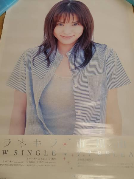 市川由衣★キラ・キラ非売品ポスター