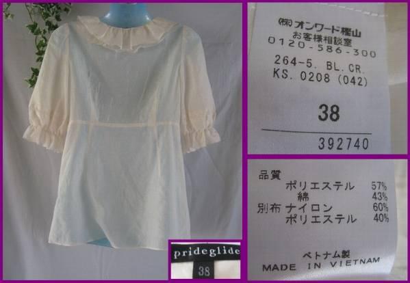 ♪M8502/prideglide+半袖ブラウス+サイズ38+オンワード+_画像3