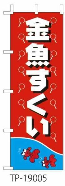 激安・のぼり 金魚すくい TP-19005_TP-19005