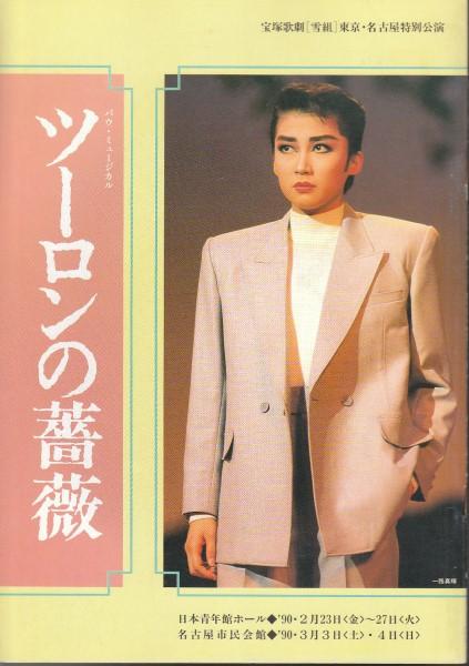 [古本]パンフ ツーロンの薔薇 宝塚雪組 *1990年 一路真輝 轟悠
