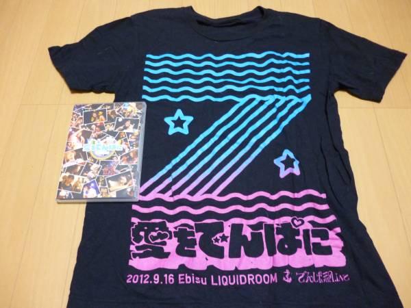 でんぱ組.inc LiveDVD+Tシャツ