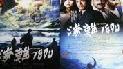 海難1890●2種◆内野聖陽/ケナン・エジェ/忽那汐里★映画チラシ