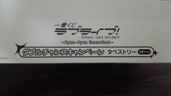 一番くじ ラブライブ!-Kyun-kyunダブルチャンス賞 グッズの画像