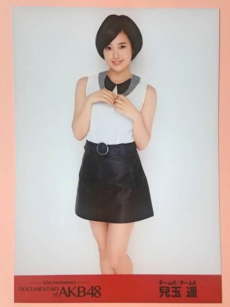 AKB48 HKT48 兒玉遥 DOCUMENTARY of AKB48 映画前売り特典生写真