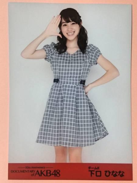 AKB48 下口ひなな DOCUMENTARY of AKB48 映画 前売り特典生写真