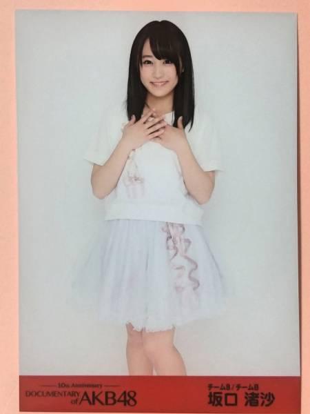 AKB48 坂口渚沙 DOCUMENTARY of AKB48 映画 前売り特典 生写真