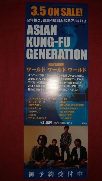 ポスター2 ASIAN KUNG-FU GENERATION/ワールドワールドワールド