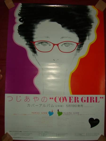 【ポスターH12】 つじあやの/COVER GIRL 非売品!筒代不要!