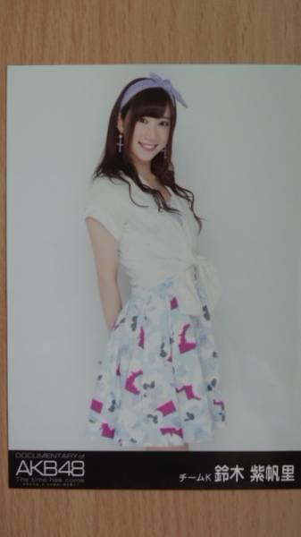 AKB48 生写真 DOCUMENTARY OF AKB48 前売り券 特典 鈴木紫帆里_画像1