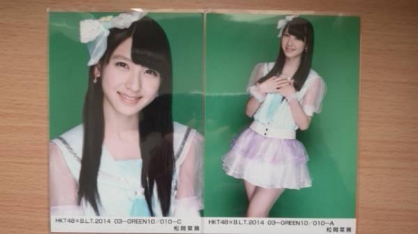 HKT48 生写真 BLT 2014 03 GREEN 松岡菜摘 3種セミコン(A C)