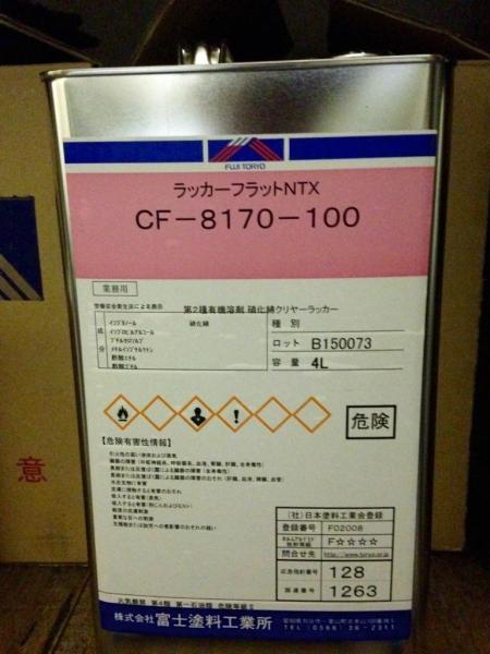 木工用 富士塗料工業所 ラッカークリヤー NTX CF-8170-100 4L 全艶消_画像1