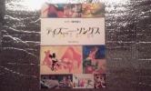 §ディズニー・ソングス ピアノ弾き語り 日本語英語詞 ヤマハ