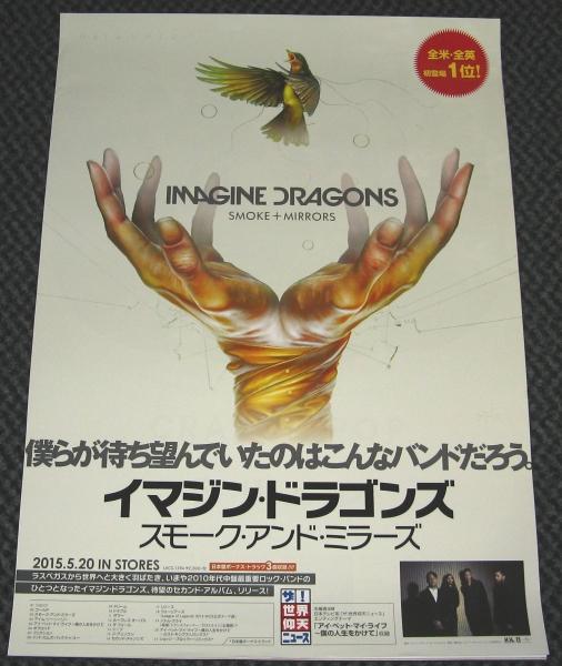 φ1 イマジン・ドラゴンズ/スモーク・アンド・ミラーズ ポスター