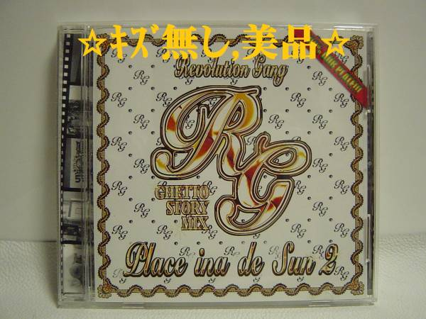 df966810e30a 代購代標第一品牌- 樂淘letao - ☆入手難☆REVOLUTIONGANG DUB PLATE MIX2☆キズ無し美品☆