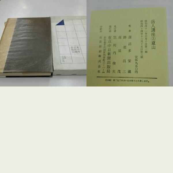 岳人講座3 夏山 東京中日新聞出版局_画像3