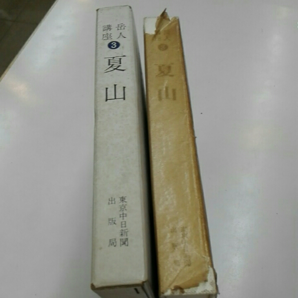 岳人講座3 夏山 東京中日新聞出版局_画像1