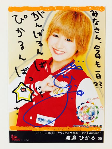 ☆渡邉ひかる サイン入り L判 生写真 iDOL Street SUPER☆GiRLS ライブグッズの画像