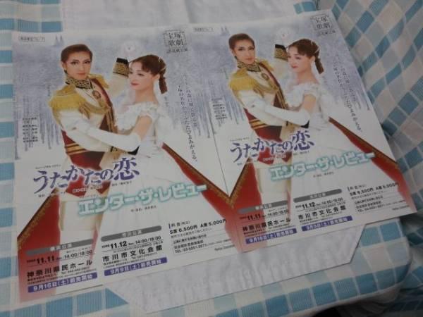 宝塚歌劇 A4チラシ2枚 春野寿美礼 うたかたの恋 桜乃彩音