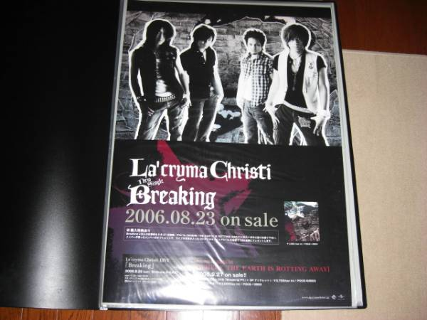 La'cryma Christi(ラクリマ) Breakingポスター