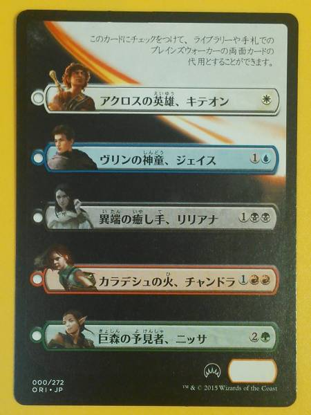 ★ORI マジック・オリジン チェックリストカード 日本語版1枚~ MTG★_画像1
