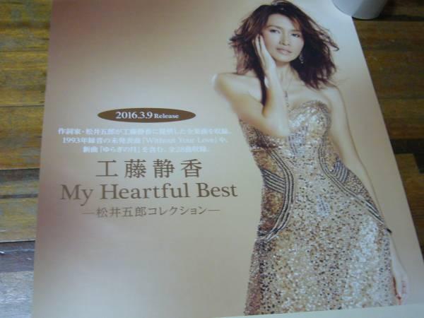 貴重B2大 ポスター 工藤静香 My Heartful Best 松井五郎