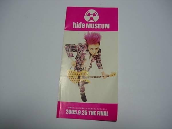 hide MUSEUM ヒデ ミュージアム パンフレット 2005