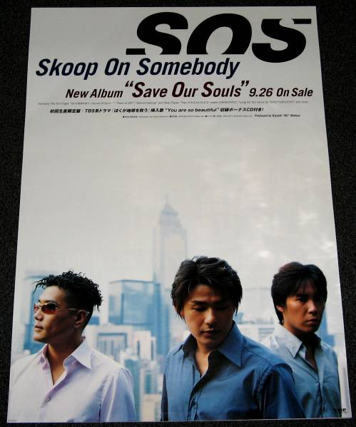 1z Skoop On Somebody/Save Our Souls 告知ポスター