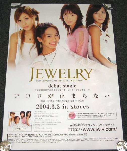 7◎ ジュエリー(JEWELRY)/ココロが止まらない 告知ポスター