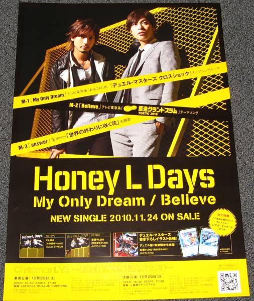 M7 Honey L Days/My Only Dream 両面告知ポスター