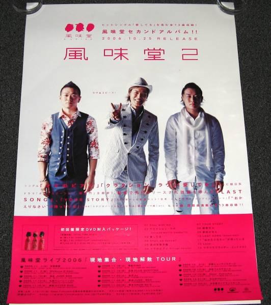 ω4 風味堂/風味堂2 告知ポスター