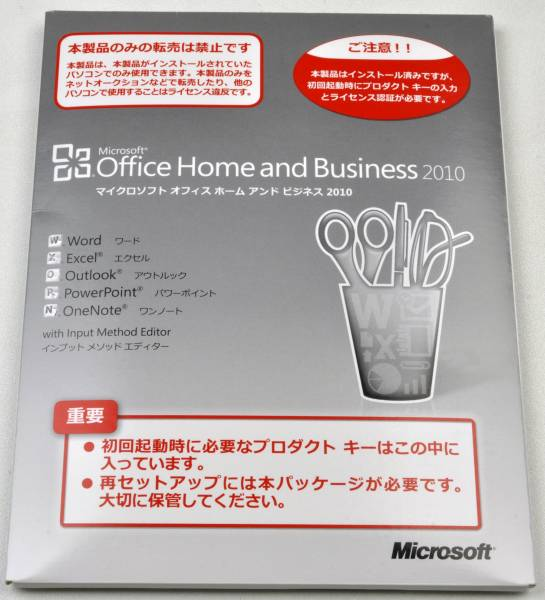 Microsoft Office Home and Business 2010 即決あり 送料無料