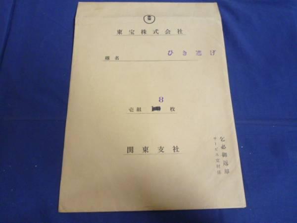 27 大判スチール写真 「ひき逃げ」 全8枚 成瀬巳喜男 高峰秀子_画像3