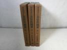 カルヴィン 基督教綱要 全3巻 3冊揃 新教出版社