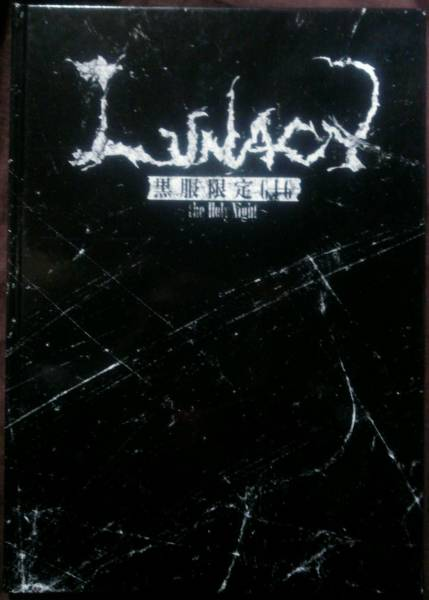 パンフレット LUNA SEA【LUNACY 黒服限定GIG】SUGIZO ルナシー