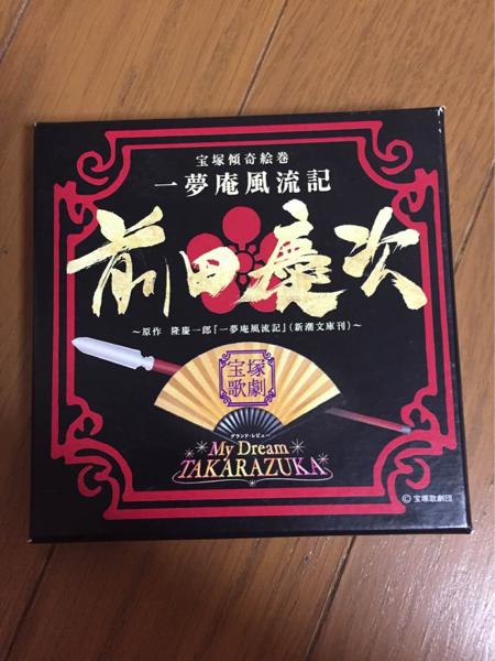 宝塚 雪組公演 前田慶次 チョコレート空き箱