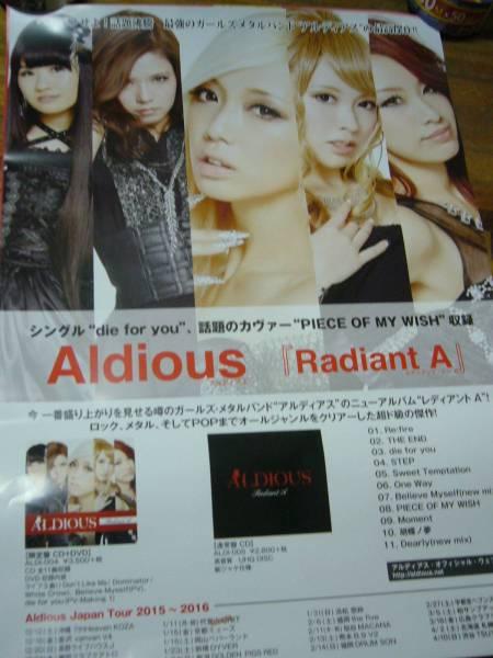 貴重レア B2大 ポスター Aldiousアルディアス Radiant A_画像2