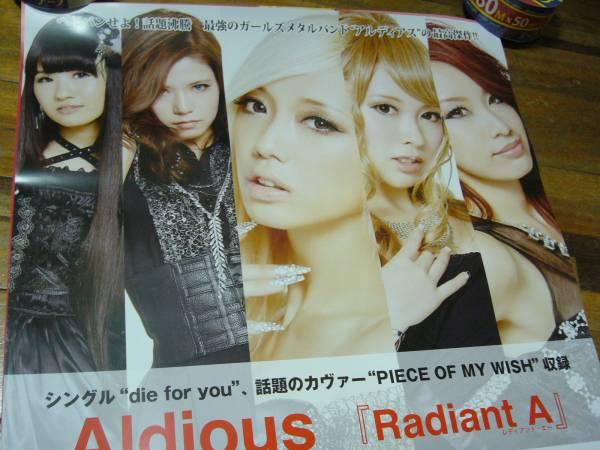 貴重レア B2大 ポスター Aldiousアルディアス Radiant A
