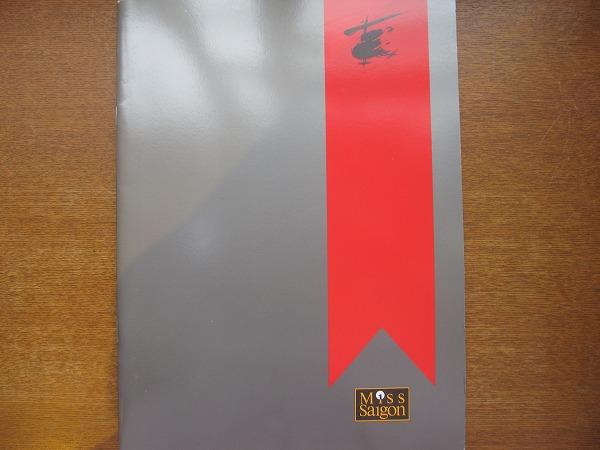 ミュージカルパンフ「ミス・サイゴン」1989ロンドン公演(英語)